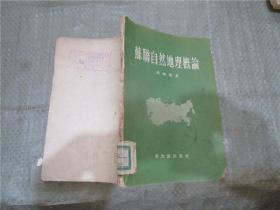 苏联自然地理概论