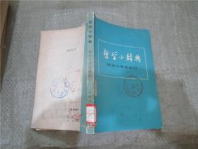 哲学小辞典:儒法斗争史部分