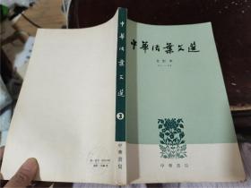 中华活页文选 合订本 三  41-60