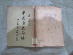 中国通史简编 修订本 (第三编第二册)