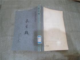 中国古典文学读本丛书:长生殿