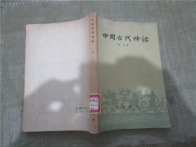 中国古代神话(修订本)