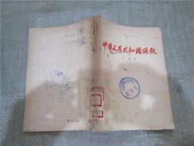 中华人民共和国颂歌