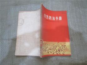 烧伤防治手册