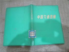 中国交通图册(塑套本)