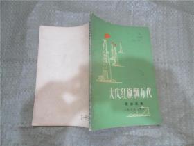 大庆红旗飘万代 歌曲选集