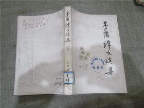 茅盾译文选集(下)