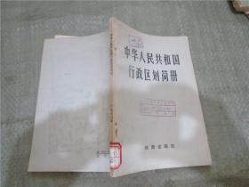 中华人民共和国行政区划简册 1978