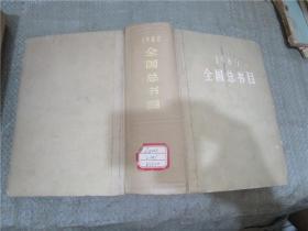 全国总书目(1980)
