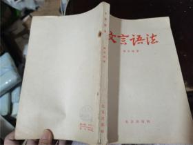 文言语法(增订本)