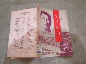 策马洪山——陶铸在鄂中抗日的故事