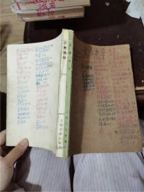 食疗本草+食宪鸿秘(2册合订,有老中医笔记)