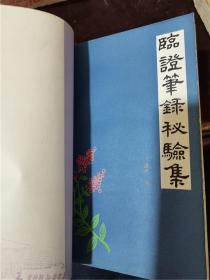 万金至宝+医学求是+临证笔录秘验集(3册合订,有老中医经验笔记)