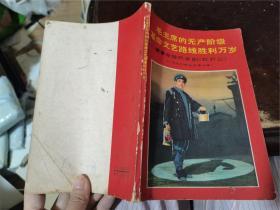 毛主席的无产阶级革命文艺路线胜利万岁 赞革命现代京剧《红灯记》