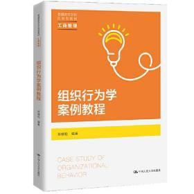 组织行为学案例教程()