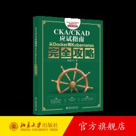 CKA/CKAD应试指南