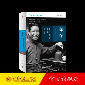 茶馆:成都的公共生活和微观世界,1900-1950