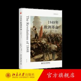 1848年欧洲革命