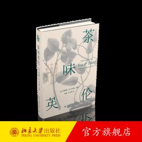 茶味英伦:视觉艺术中的饮茶文化与社会生活