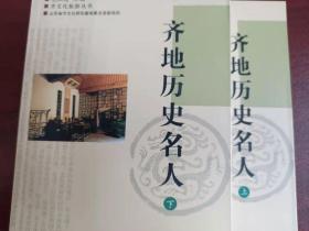 齐地历史名人(上、下册)