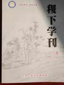 稷下学刊2019年第1期(目录详见图片)