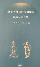 稷下学宫与柏拉图学园比较研究论集(内容详见目录,未拆封)