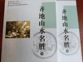 齐地山水名胜(上、下册)