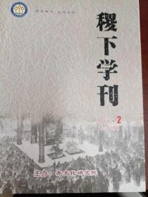 稷下学刊2018年第2期(目录详细见图片)