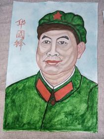 华国锋画像2张