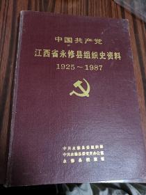 中国共产党江西省永修县组织史资料
