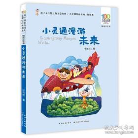 百年百部中国儿童文学经典书系