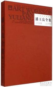 二十世纪中国美术 潘玉良全集5(白描卷)