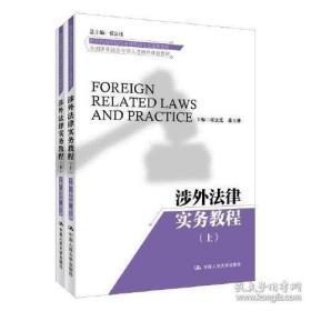 涉外法律实务教程(上、下)(新时代高等院校法律英语专业通用教材;法律英语证书(LEC)全国统一考试推荐用书)