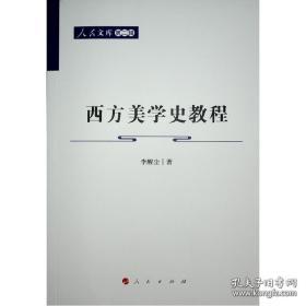 西方美学史教程—人民文库(第二辑)(哲学)