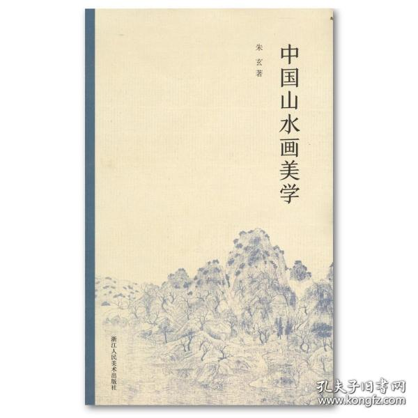 中国山水画美学