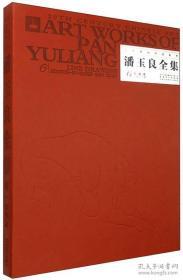 二十世纪中国美术:潘玉良全集6(白描卷)