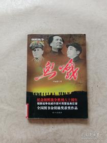 朝鲜战争全景纪实:血战(第5部)