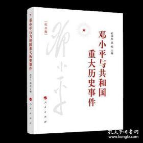 邓小平与共和国重大历史事件(纪念版)