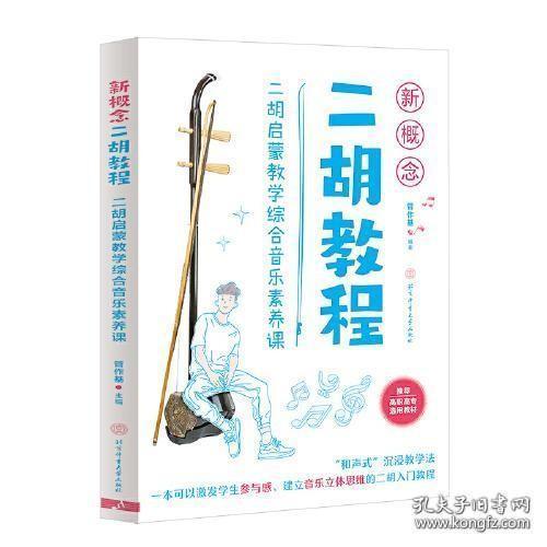 新概念二胡教程:二胡启蒙教学综合音乐素养课