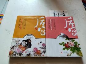 后宫甄嬛传(壹,贰, )修订典藏版(2本合售)