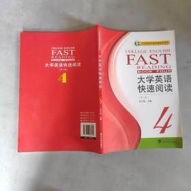 大学英语快速阅读4(第2版)