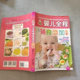 婴儿全程辅食添加方案