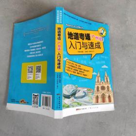 粤语语言文化学习与传播丛书 地道粤语(广州话)入门与速成