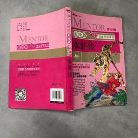 名师权威导读评析:水浒传(彩绘版)