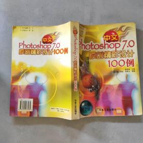 中文Photoshop7.0原创精彩设计100例