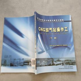 职业技能培训教程与鉴定试题集:CNG加气站操作工(下册)