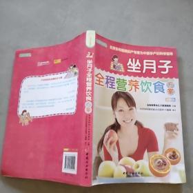 坐月子全程营养饮食方案(之宝贝书系85)