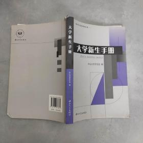 大学新生手册