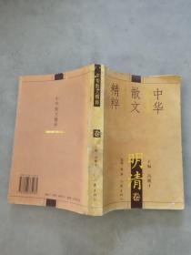中华散文精粹