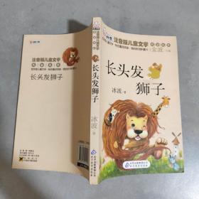 10元读书熊·儿童文学名家名作:长头发狮子(注音版)
